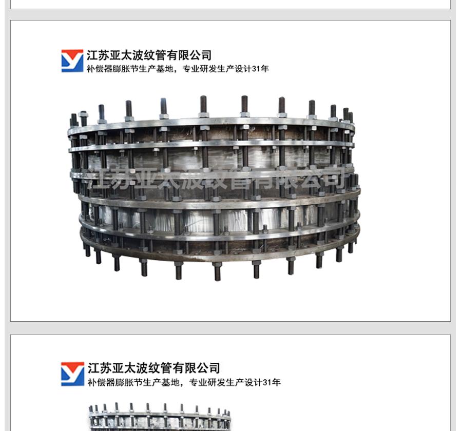 电厂循环水专用不锈钢316L伸缩节_02.jpg