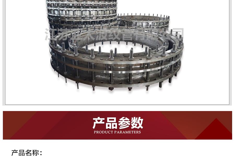电厂循环水专用不锈钢316L伸缩节_03.jpg