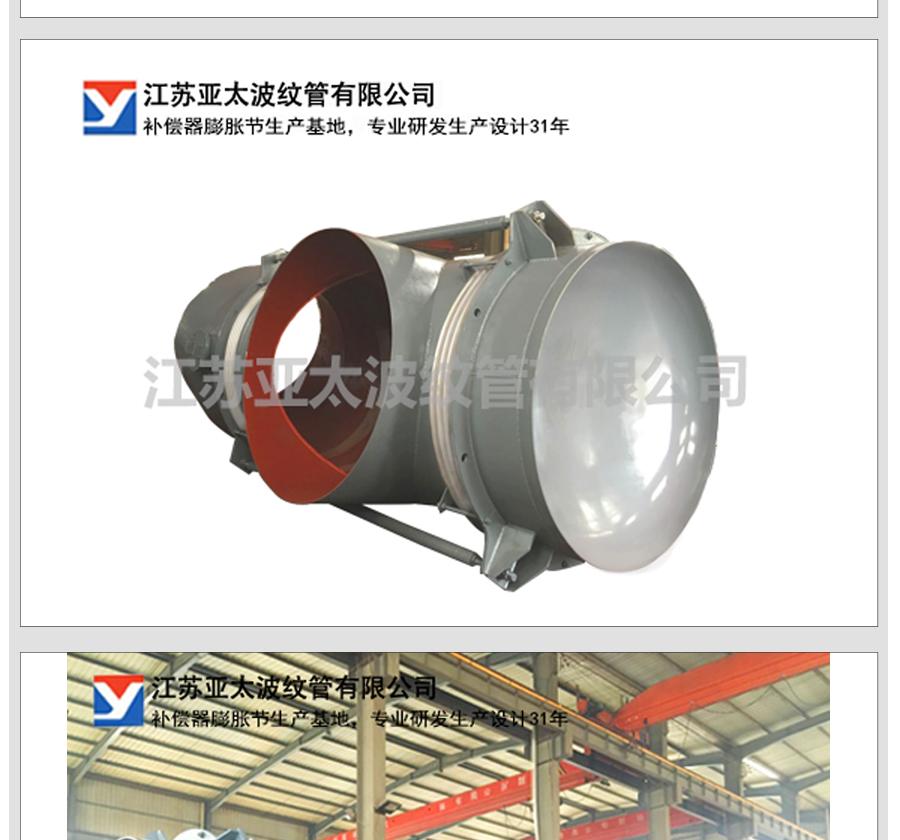 小机排气管曲管压力平衡型补偿器_02.jpg